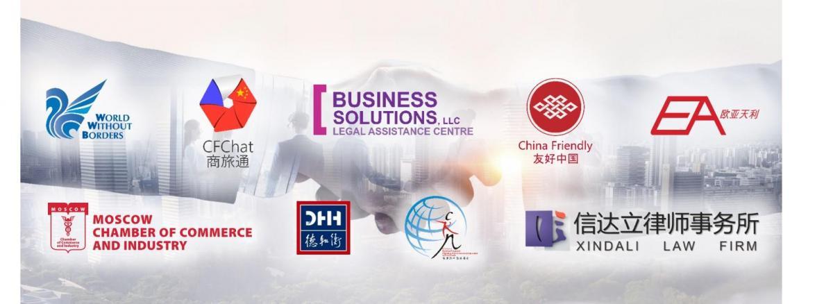 Российско-китайская онлайн-конференция