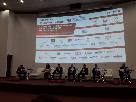 VI саммит Российско-Китайского туристического форума
