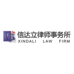 Пекинская адвокатская фирма «Синь Да Ли»